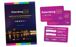 Карта гостя Санкт-Петербурга — Тонкости туризма