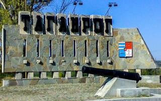 Таганрог. История и достопримечательности