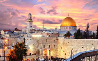 Иерусалим где это