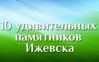 Источник — 10 удивительных памятников Ижевска