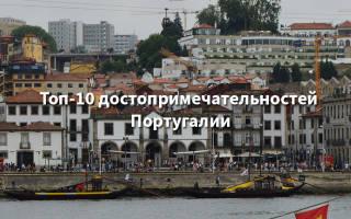 Посетите самые красивые места Португалии: описание и фото