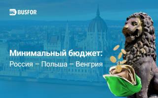 Как и на чем сэкономить туристу в Будапеште