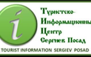 Паломничество в Сергиев Посад – Азбука паломника