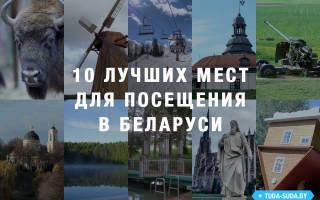 Самые интересные места белоруссии