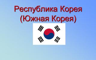 Южная Корея — презентация онлайн