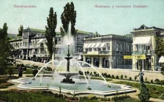 Кисловодск история города достопримечательности